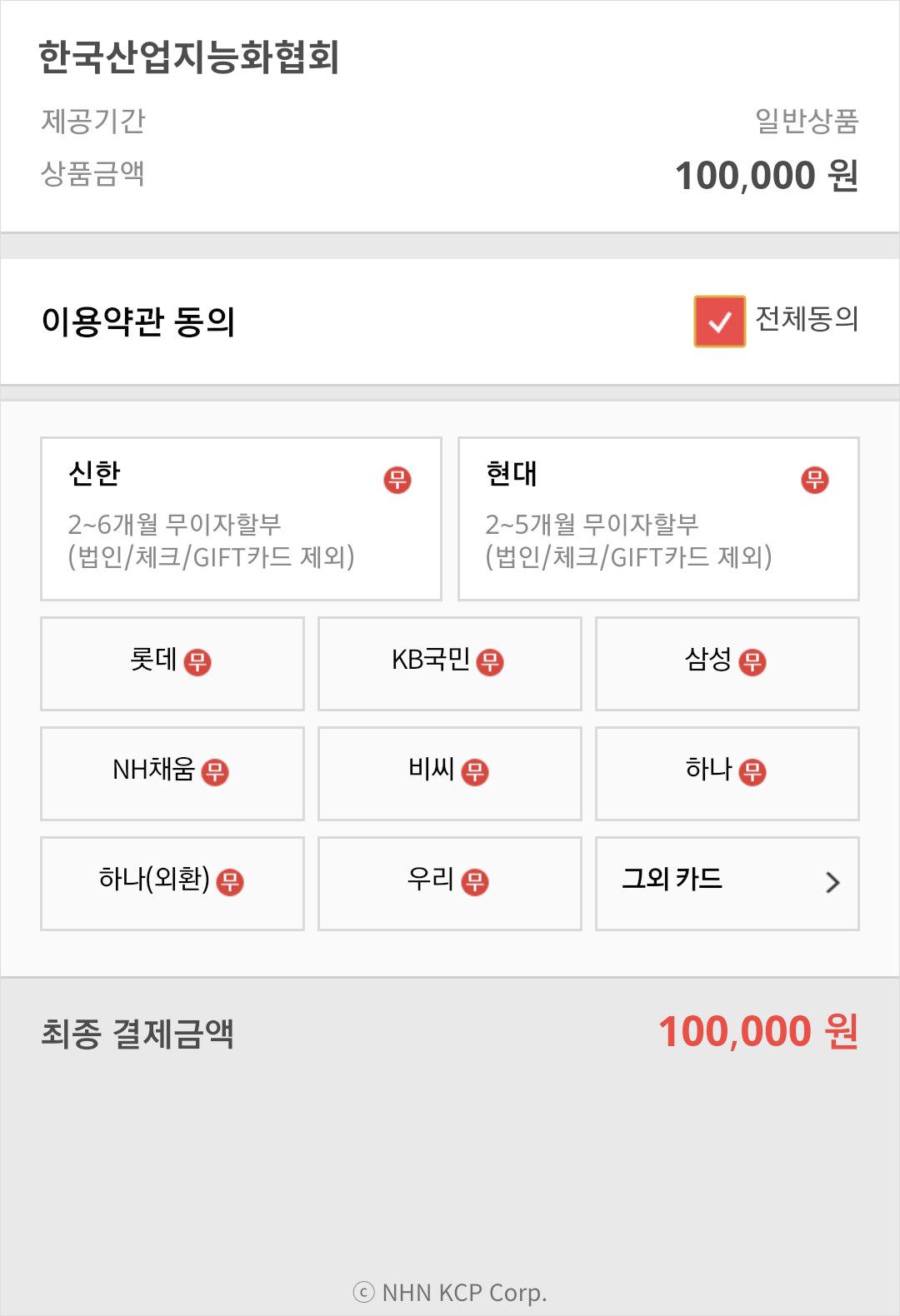 신용카드결제01_m.jpg