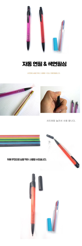 자동연필-+-색연필심-상세.jpg