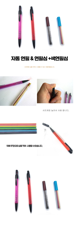 자동연필-+-연필심-+-색연필심-상세.jpg