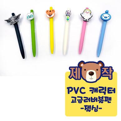 [주문제작] PVC 캐릭터 고급러버볼펜 (2D-젤심)