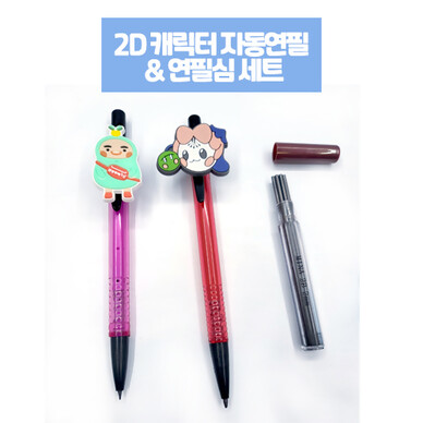 [주문제작]PVC 캐릭터 자동연필 + 연필심