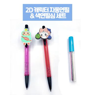 [주문제작] PVC 캐릭터 자동색연필 + 색연필심