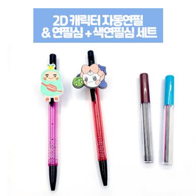 [주문제작] PVC 캐릭터 자동연필 + 연필심 + 색연필심