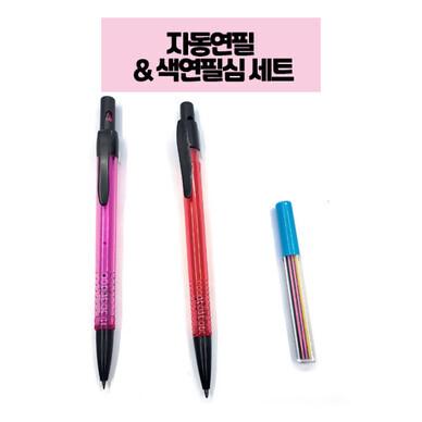 자동색연필 + 색연필심