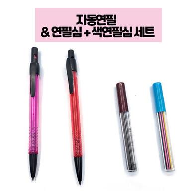 자동연필 + 연필심 + 색연필심