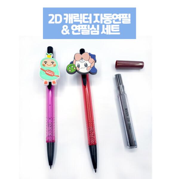 2D-캐릭터-자동연필-+-연필심-메인.jpg