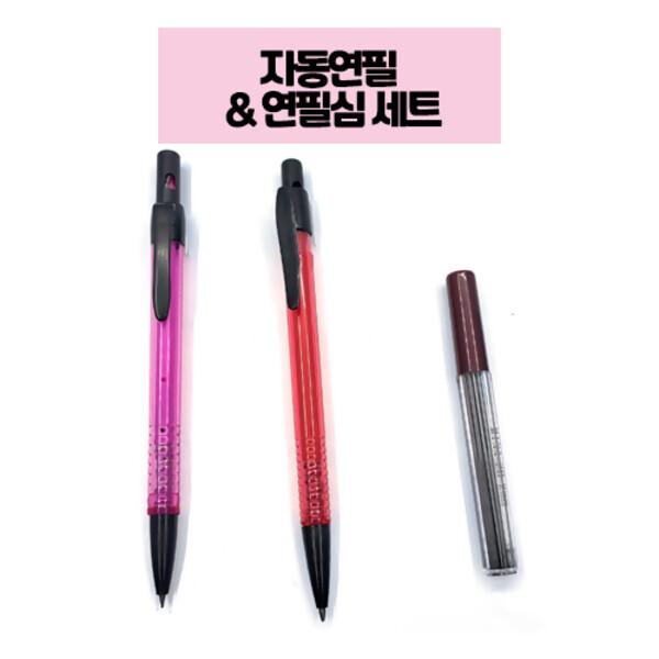 자동연필-+-연필심-메인.jpg
