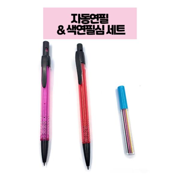 자동연필-+-색연필심-메인.jpg