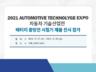 2021010_자동차기술산업전.png