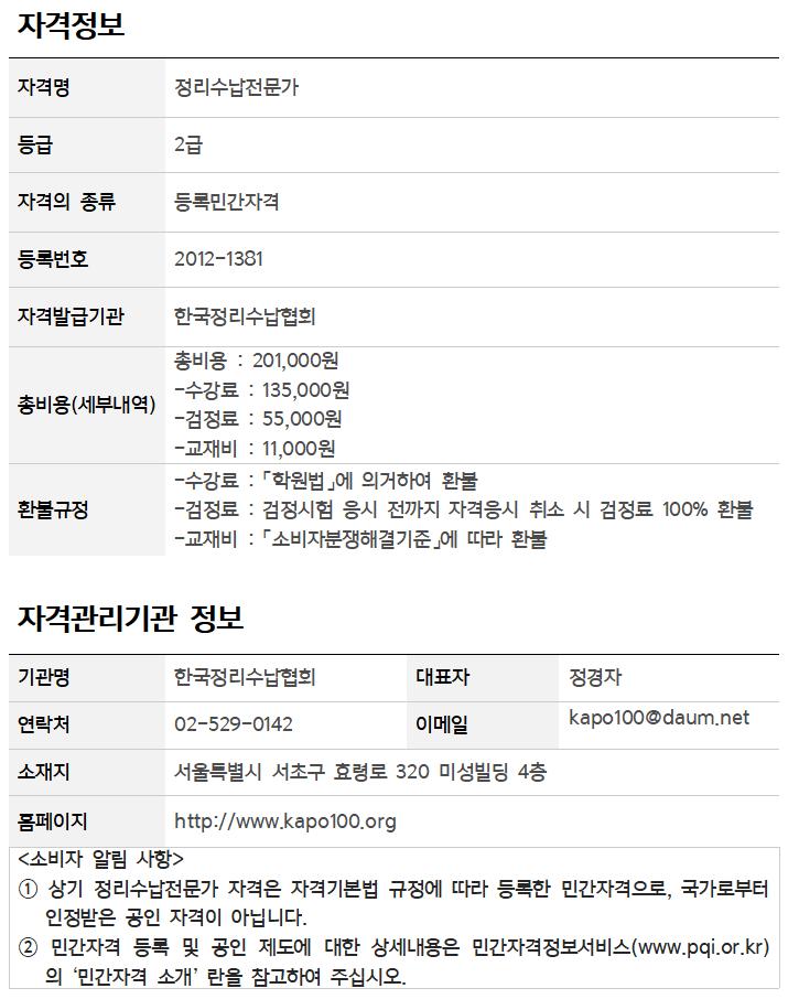 2급자격정보파일(135,000).png
