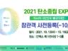 30003보도자료 첨부사진_한국산업지능화협회_탄소중립EXPO(참관객모집).png