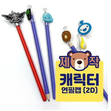[주문제작] 캐릭터 연필캡 (2d)