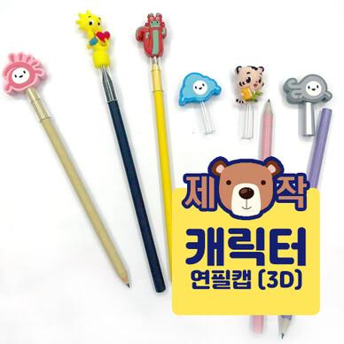 [주문제작] 캐릭터 연필캡 (3d)