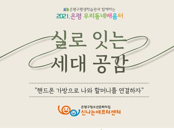 손뜨개 홍보1.jpg