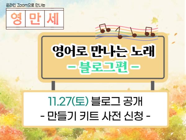 수강사진_영만노.png