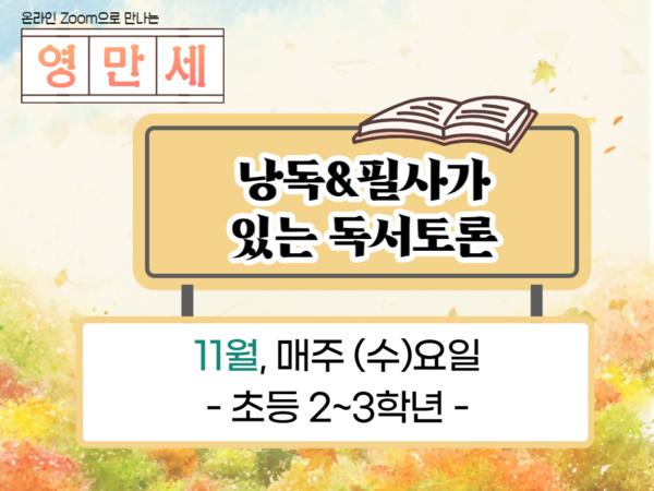 수강사진_낭필독토.png