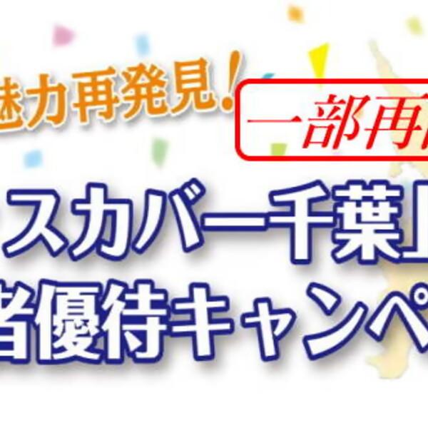 すらいどディスカバー千葉キャンペーン.jpg
