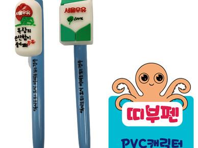 [주문제작]pvc캐릭터 띠부펜