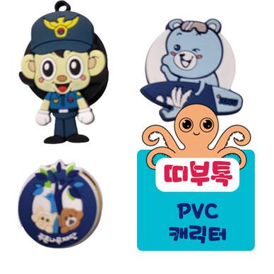 [주문제작]pvc 캐릭터 띠부톡